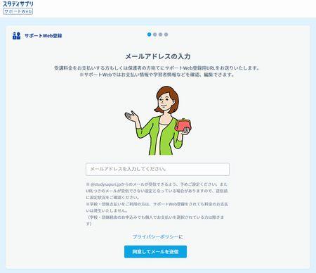 スタディサプリメールアドレス登録