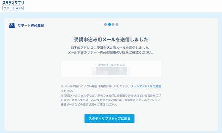 スタディサプリ受講申し込みメール送信