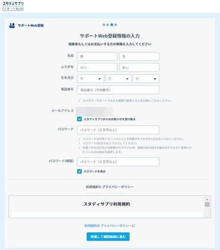 サポートWeb登録