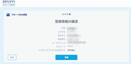 サポートWeb登録確認