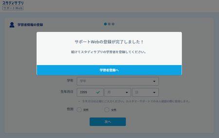 サポートWeb登録完了