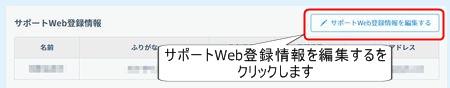 スタディサプリサポートWeb登録情報編集