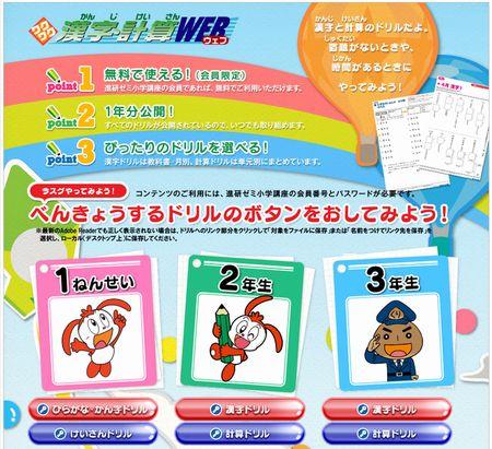 漢字計算WEB