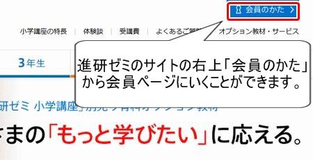 進研ゼミ会員ページ
