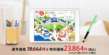進研ゼミ中学講座iPad