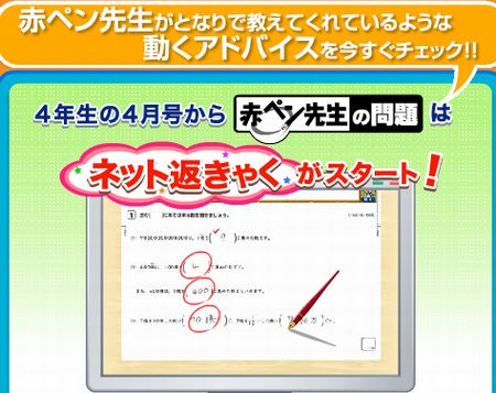 赤ペン先生のネット返却.jpg