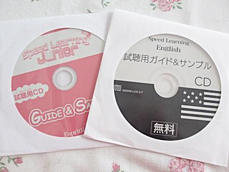 スピードラーニング無料試聴用CD