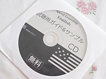 スピードラーニング英語サンプルCD