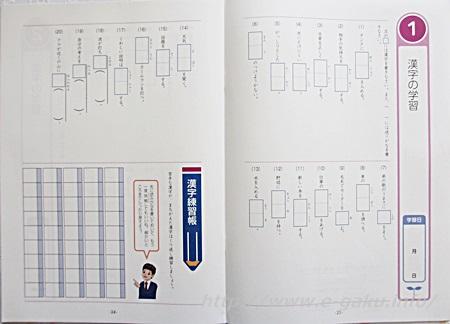 Z会国語漢字ドリル