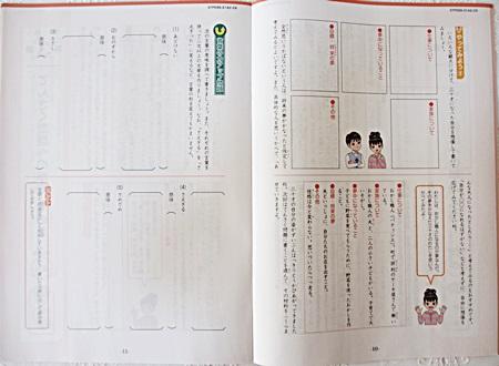 Z会小学6年生専科作文