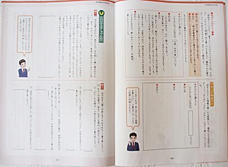 Z会専科6年生作文