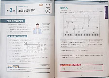 Z会公立中高一貫校適性検査 情報整理・運用力
