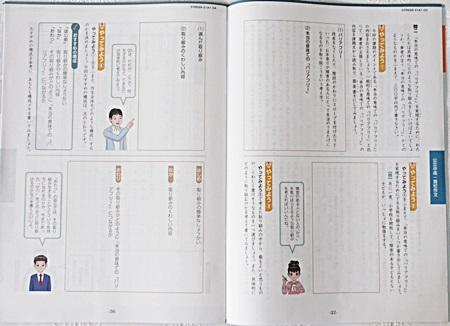 Z会中高一貫校作文