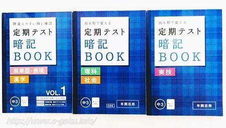 進研ゼミ 暗記BOOK